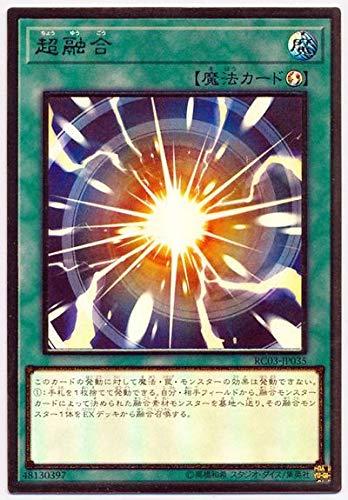 遊戯王 第10期 RC03-JP035 超融合【プレミアムゴールドレア】