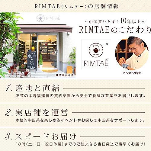 RIMTAE(リムテー)『白毫銀針』