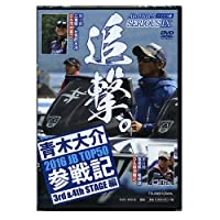 【DVD】つり人社 シリアス9 青木大介 アイムハイ02 SERIOUS Aim High