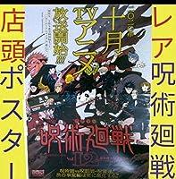呪術廻戦 ポスター 公式 非売品 店頭 販促品
