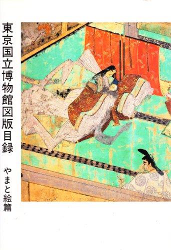 東京国立博物館図版目録〈やまと絵篇〉の詳細を見る