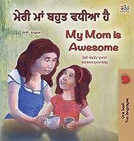 My Mom is Awesome (Punjabi English Bilingual Book for Kids - Gurmukhi) (Punjabi English Bilingual Collection - India)