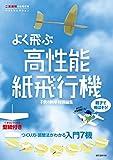 親子で飛ばそう! よく飛ぶ高性能紙飛行機: つくり方・調整法がわかる入門7機 (二宮康明の紙飛行機ベストセレクション)