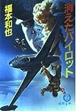 消えたパイロット (徳間文庫)