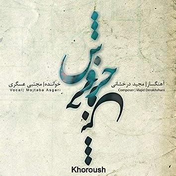 Khoroush