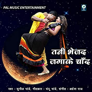 Tani Bhejada Jagake Chand