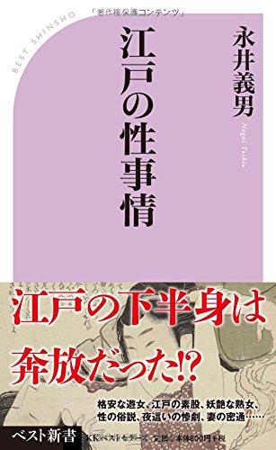 江戸の性事情 (ベスト新書)