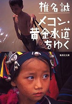 [椎名誠]のメコン・黄金水道をゆく (集英社文庫)