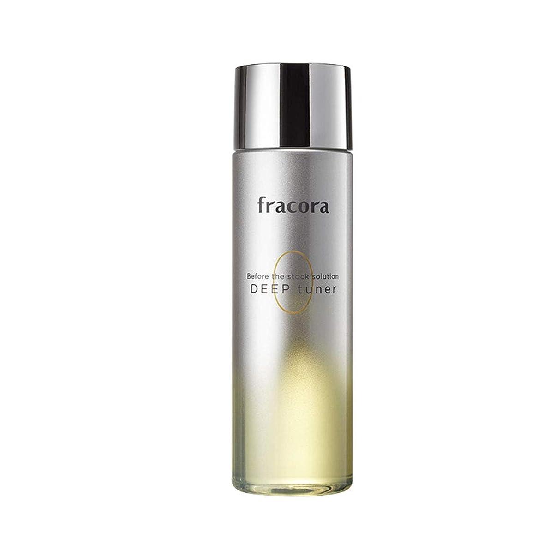 緊張する教師の日組立fracora(フラコラ) 保湿液 ディープ チューナー 120mL