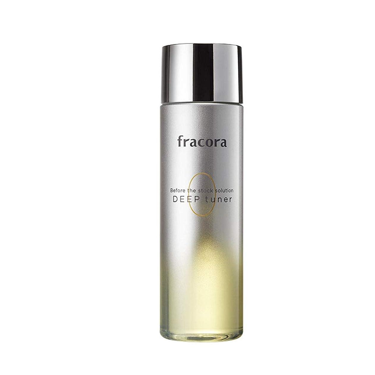 評価勝利呼吸するfracora(フラコラ) 保湿液 ディープ チューナー 120mL