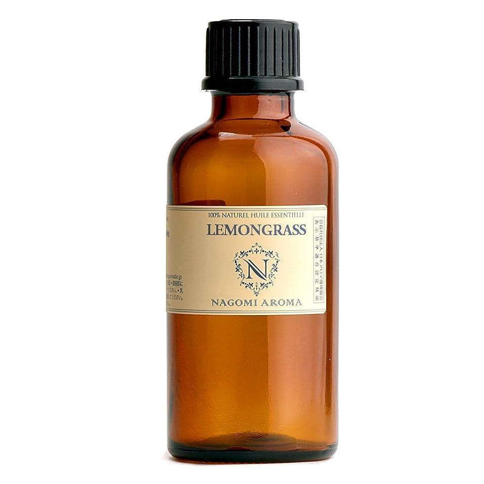 不屈思慮のない壊れたNAGOMI AROMA レモングラス 50ml 【AEAJ認定精油】【アロマオイル】