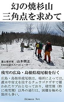 [山本明正]の幻の焼杉山三角点を求めて: 残雪の広島・島根県境尾根を行く 西中国山地