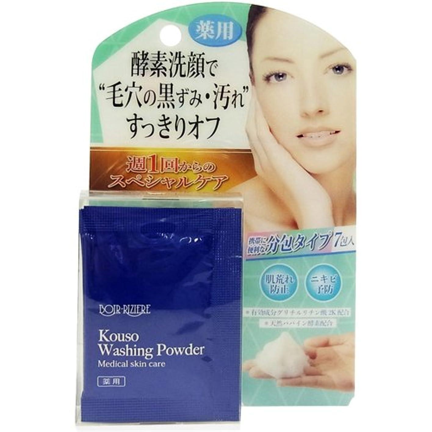 同行する豊かにするコウモリボア?リジェール 薬用酵素洗顔パウダー (1.5g×7包)