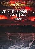 ガフールの勇者たち Ⅲ (MF文庫ダ・ヴィンチ)