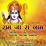 Manva Ram Sumar Le Re Bhajan Marwadi