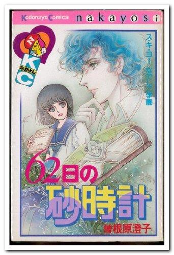 62日の砂時計 (講談社コミックスなかよし (465巻))