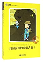 Fantastic Journey with Silver Button (Chinese Edition)