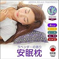 ハスソラ 北海道の職人手作り ラベンダーポプリ・精油入 安眠枕(まくら)特大ワイド