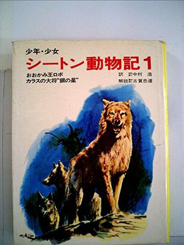 少年・少女シートン動物記〈1〉 (1977年)