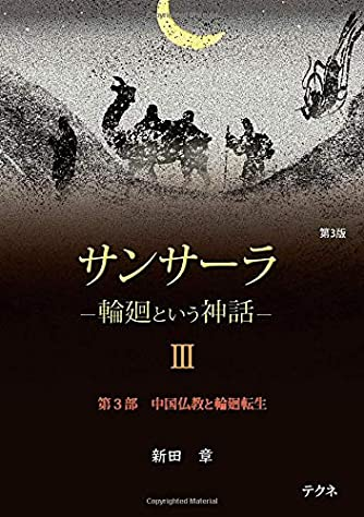 サンサーラ ―輪廻という神話― 第3巻: 第3部「中国仏教と輪廻転生」 第3版