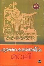 Puranakadhamalika