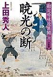 暁光の断 決定版 (勘定吟味役異聞(六))
