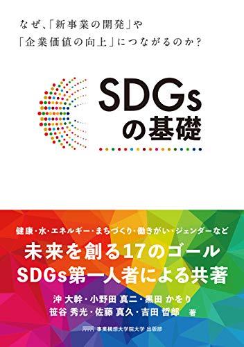 SDGsの基礎: なぜ、「新事業の開発」や「企業価値向上」につながるのか