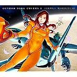 【メーカー特典あり】 GUNDAM SONG COVERS 2(ことぶきつかさ描き下ろしジャケットイラストA4クリアファイル付き)