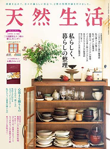天然生活 2021 年 1 月号 [雑誌] (デジタル雑誌) - 天然生活編集部