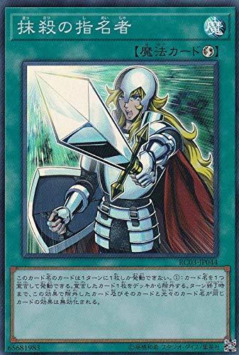遊戯王 RC03-JP044 抹殺の指名者 (日本語版 スーパーレア) RARITY COLLECTION-PREMIUM GOLD EDITION-