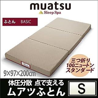 【昭和西川】muatsu-ムアツ- Sleep Spa スリープスパ ふとん ベーシック (シングル W97×L200×H9cm/スタンダード 100ニュートン)
