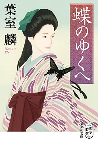 蝶のゆくへ (集英社文庫)