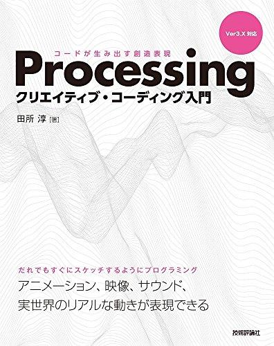 Processing クリエイティブ・コーディング入門 - コードが生み出す創造表現