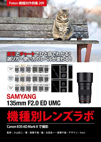 SAMYANG 135mm F20 ED UMC Lens Lab: Foton Photo collection samples 209 Using Canon EOS 6D Mark II (Japanese Edition)