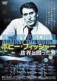 ボビー・フィッシャー 世界と闘った男[DVD]