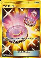 ポケモンカードゲームSM/エネポーター(UR)/108/094/禁断の光