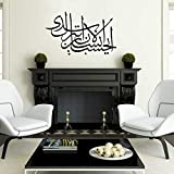 Caligrafía islámica etiqueta de la pared islámica musulmana árabe pared calcomanía vinilo artista ~ niña dormitorio sala de estar decoración del banquete de boda