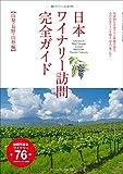 別冊ワイナート 2014年 09月号 日本ワイナリー訪問完全ガイド