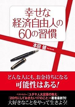[本田健]の幸せな経済自由人の60の習慣