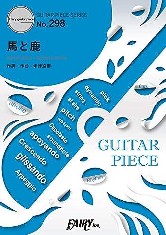 ギターピースGP298 馬と鹿 / 米津玄師 (ギターソロ・ギター&ヴォーカル)~TBS日曜劇場『ノーサイド・ゲーム』主題歌 (GUITAR PIECE SERIES)