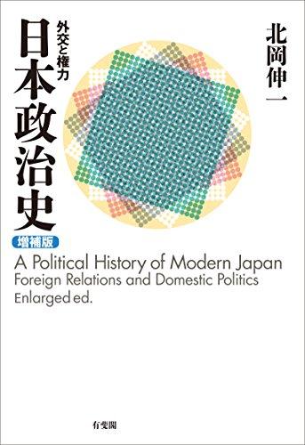 日本政治史(増補版)