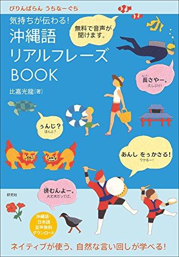 æ°—æŒã¡ãŒä¼ã'ã'‹! 沖縄語リアルフレーズBOOK (リアルフレーズBOOKシリーズ)