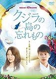 クジラの島の忘れもの DVD[DVD]