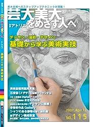 芸大・美大をめざす人へ No.115 (115) (別冊アトリエ)