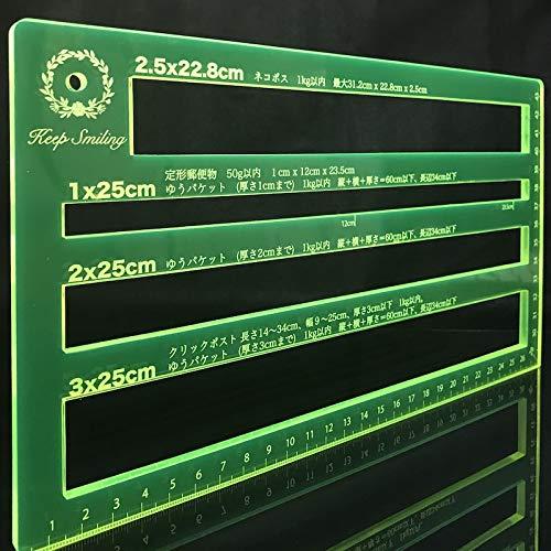 keep smiling レーザー刻印版厚さ測定定規 (頑丈な5mmアクリル) 郵便スケール ネコポス ゆうパケット クリックポスト 定型 定型外郵便物対応 1cm 2cm 2.5cm 3cm 測定可能 黄緑