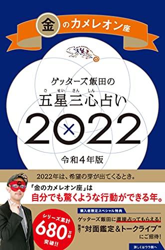 ゲッターズ飯田の五星三心占い 2022 金のカメレオン座