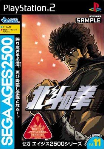 Sega Ages Hokuto No Ken