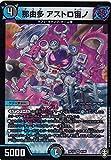 デュエルマスターズ DMRP15 8/95 那由多 アストロ宙ノ (VR ベリーレア) 幻龍×凶襲ゲンムエンペラー!!! (DMRP-15)