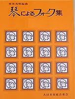 栗林秀明 編曲 箏曲 楽譜 箏によるフォーク集 「いちご白書」をもう一度 (送料など込)