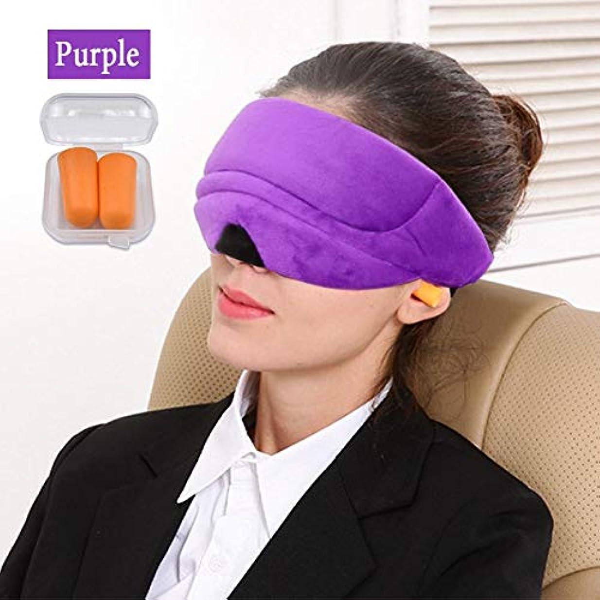 不完全任命アロングNOTE ソフトポータブル3dスリープマスク旅行アイパッチスポンジナチュラルスリーピングアイマスク女性男性調節可能なアイパッチカバー目隠しシェード